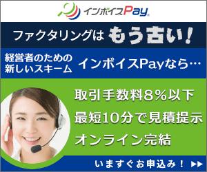 【インボイスPay™】売掛金を活用した新しい資金調達スキーム