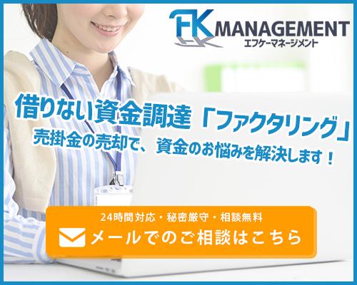 株式会社FK商事【エフケーマネジメント】のファクタリング